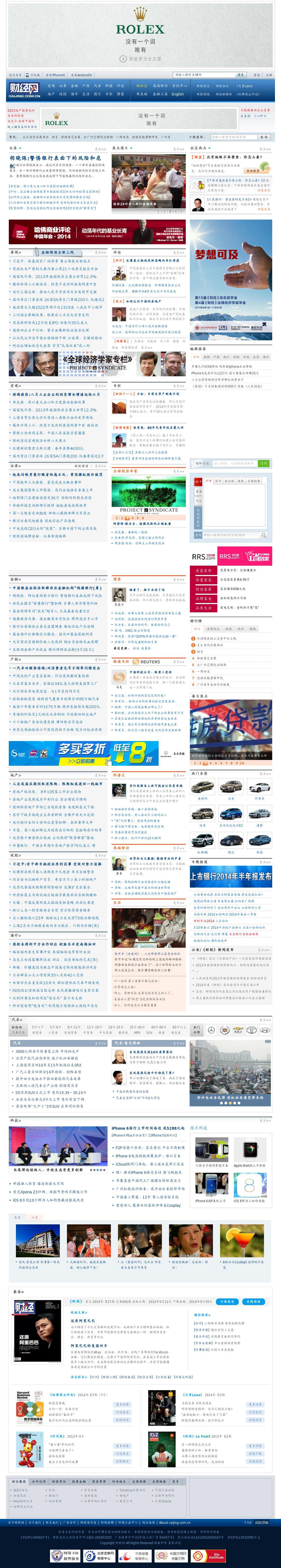 Caijing at Sunday Sept. 28, 2014, 11:01 p.m. UTC