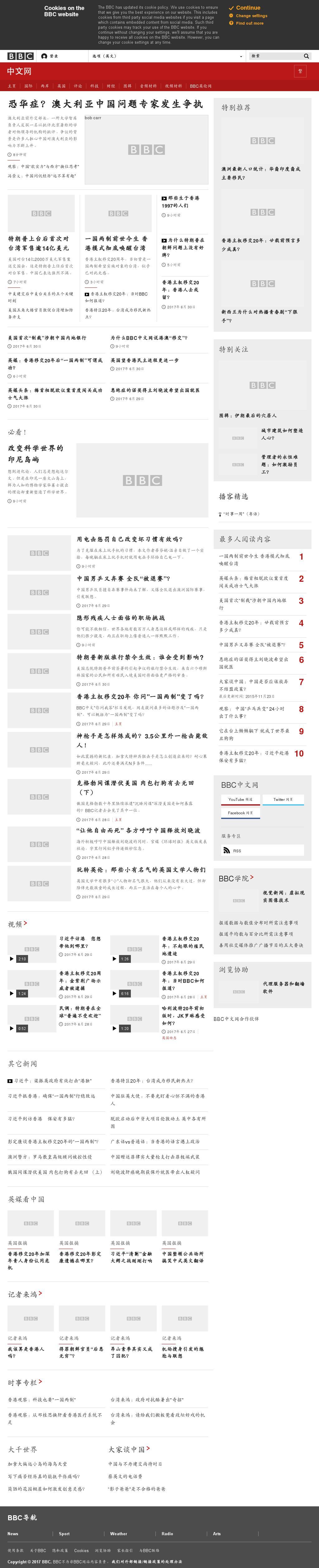 BBC (Chinese) at Friday June 30, 2017, 8:01 p.m. UTC