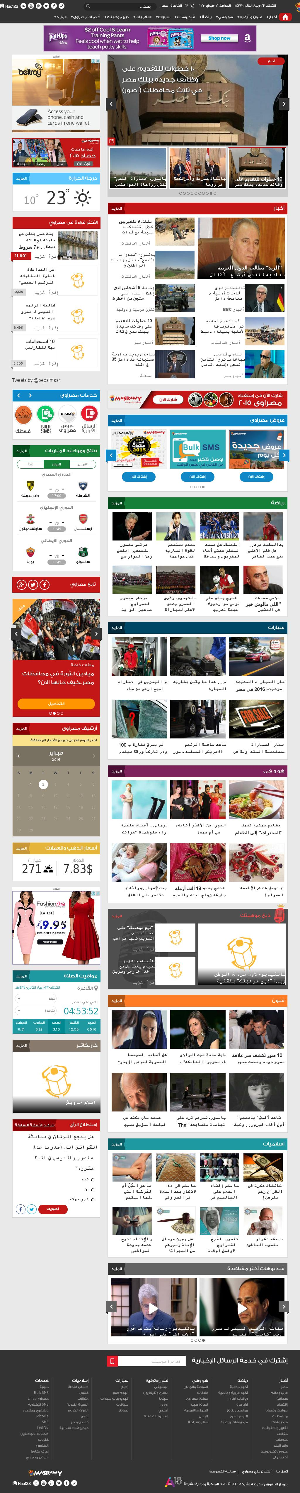 Masrawy at Tuesday Feb. 2, 2016, 10:15 a.m. UTC